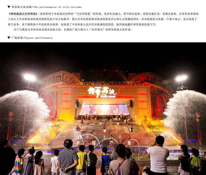 传奇荔波2021-8-11_09