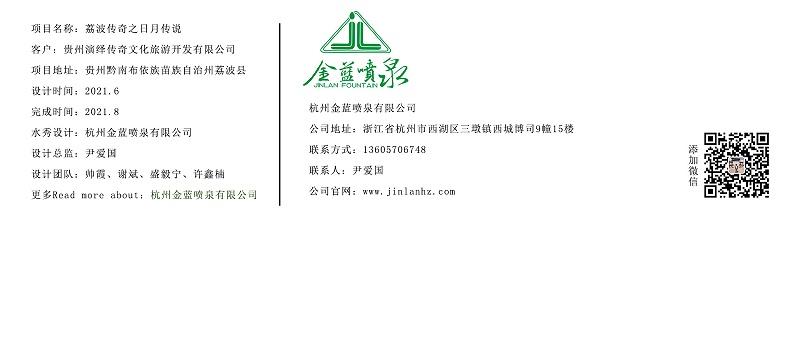 传奇荔波2021-8-11_12