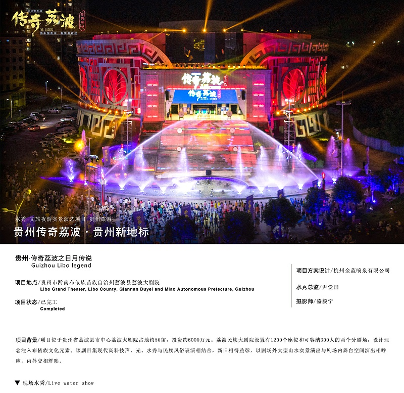 传奇荔波2021-8-11_01