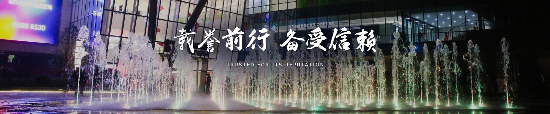 金蓝喷泉载誉前行 备受信赖