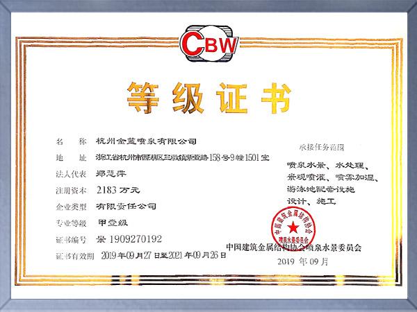 中建金属结构协会等级证书